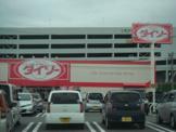 ザ・ダイソー石巻大街道店