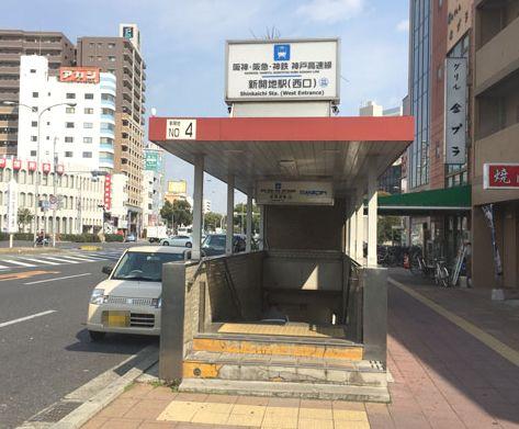 神戸高速鉄道東西線新開地駅の画像