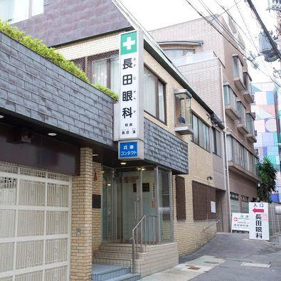 長田眼科病院の画像