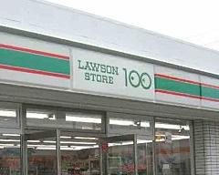 ローソンストア100 緑区中山店の画像1