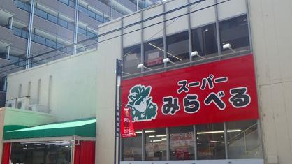 スーパーみらべる 南浦和店の画像1