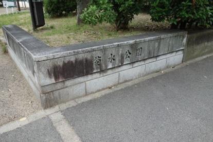 菊水公園の画像1