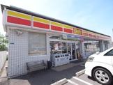 デイリーヤマザキ大東深野店