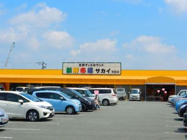 新鮮市場サカイ 筑後店の画像1