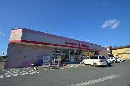 ファッションセンターしまむら水巻店の画像1