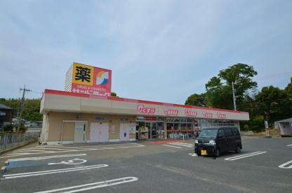 サンドラッグ中間中央店の画像1