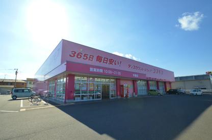 ディスカウントドラッグコスモス中鶴店の画像1