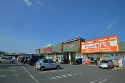 ハローデイ中尾店の画像1