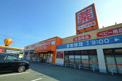 ドラッグ新生堂 東中間店の画像1
