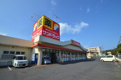 サンドラッグ香月店の画像1