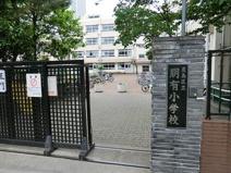豊島区立朋有小学校