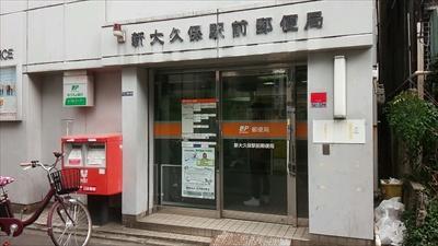 新大久保駅前郵便局の画像1