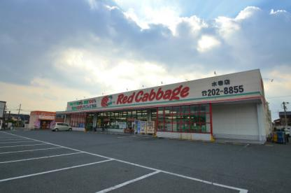 レッドキャベツ水巻店の画像1