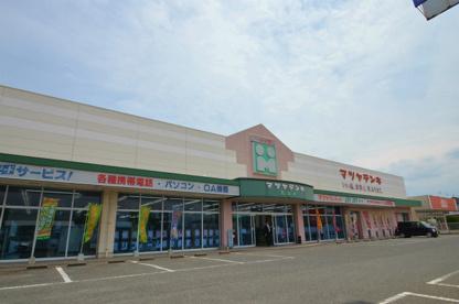 マツヤデンキ遠賀店の画像1