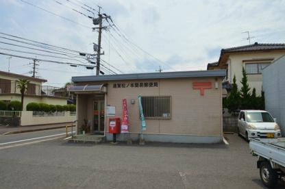 遠賀松ノ本簡易郵便局の画像1