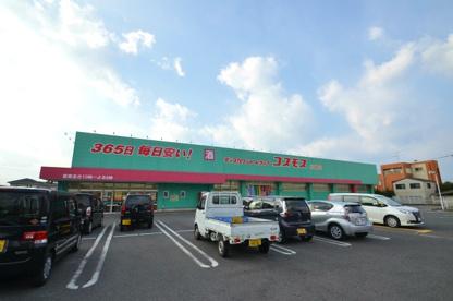 ディスカウントドラッグコスモス水巻店の画像1
