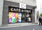 カフェ・ド・クリエ西新橋二丁目店