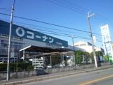 コーナン八尾楠根店