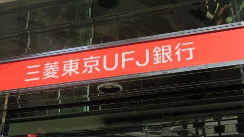 三菱東京UFJ銀行 浅草支店の画像