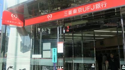 三菱東京UFJ銀行 浅草支店の画像3