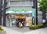 ファミリーマート 芝大門店
