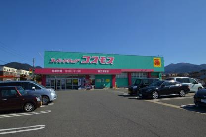 ディスカウントドラッグコスモス直方感田店の画像1