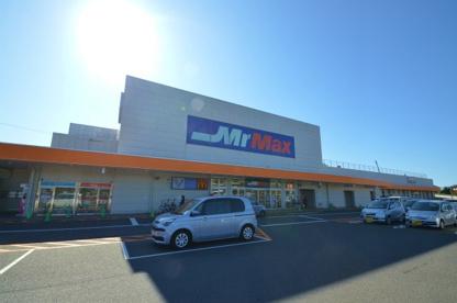 MrMax八幡西店の画像1