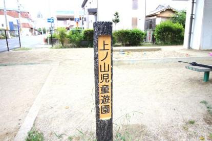 上ノ山児童遊園の画像2