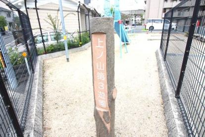 上ノ山第3遊園の画像2