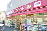 ドラッグストアスマイル世田谷船橋店