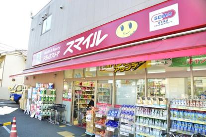ドラッグストアスマイル世田谷船橋店の画像1