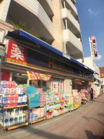 ココカラファイン上北沢店の画像1
