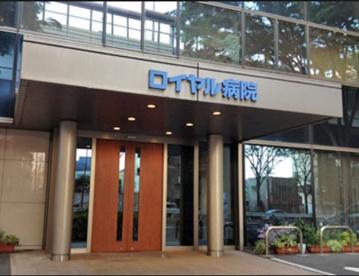 ロイヤル病院の画像1