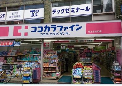 ココカラファイン桜上水駅北口店の画像1