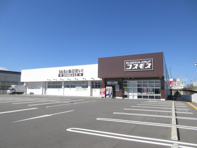 ディスカウントドラッグコスモス 秋篠店の画像