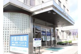 吉川医院の画像