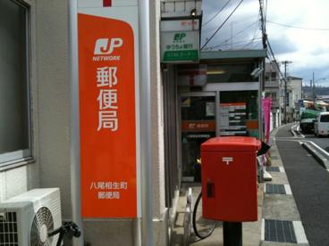 八尾相生町郵便局の画像1