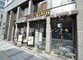 タリーズコーヒー 慶大東門前店
