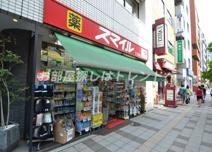 ドラッグストア・スマイル 三田店