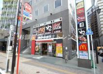 マクドナルド 三田駅前店