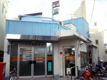 八尾山本郵便局 の画像1