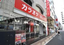 カラオケビッグエコー田町三田口駅前店