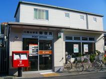 八尾山本北郵便局