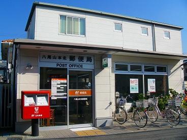 八尾山本北郵便局の画像1
