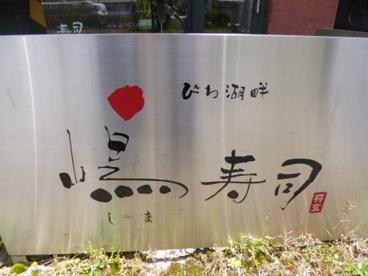 嶋寿司の画像1