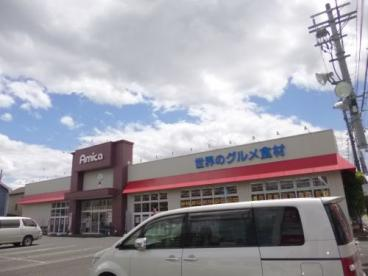 アミカ瀬田店の画像1