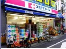 ココカラファイン下高井戸店