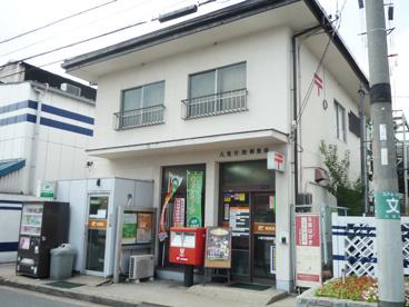 八尾竹渕郵便局の画像1