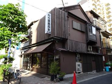 山口屋煎豆店の画像1
