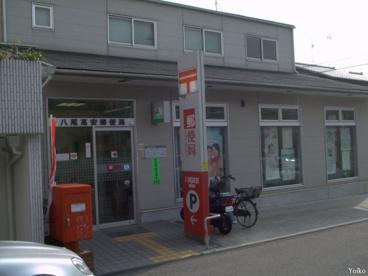 八尾高安郵便局 の画像1